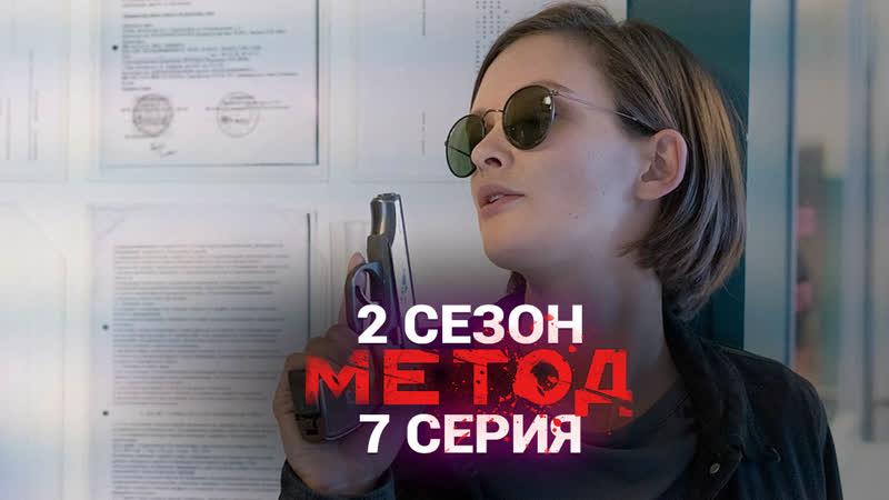Сериал Метод 2 сезон 7 серия