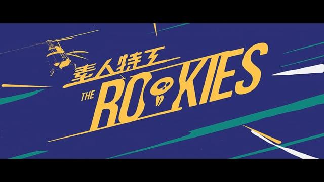 素人特工 3C The rookies 3E - ending sequence