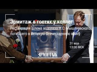 Премьера: Эрмитаж в гостях у коллег. Реставрация шлема водолаза Н.С. Мышляевского, погибшего в Великую Отечественную войну