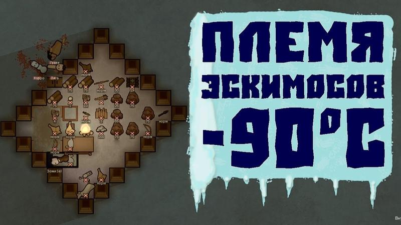 ПЛЕМЯ НА МОРСКИХ ЛЬДАХ Rimworld v1 0 Early game