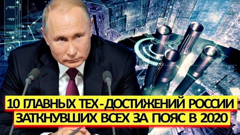 РОССИЯ БОЛЬШЕ НЕ МЕНЯЕТ НЕФТЬ НА СТЕКЛЯННЫЕ БУСЫ 10 ГЛАВНЫХ ТЕХ ДОСТИЖЕНИЙ 2020