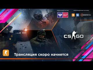 CS:GO   Специальный турнир 2019   Основной этап   Группы E и F