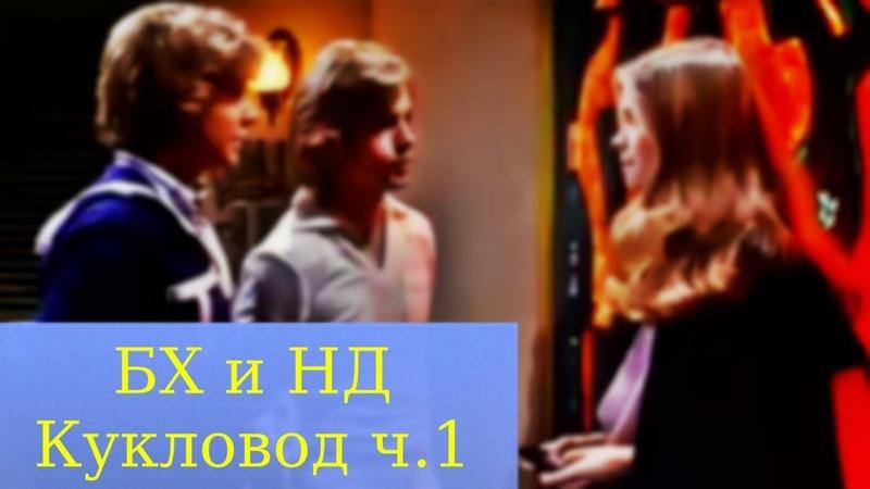Братья Харди и Нэнси Дрю Кукловод часть 1