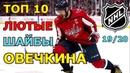 ТОП 10 ЛУЧШИЕ ШАЙБЫ ОВЕЧКИНА В НХЛ 2019-2020 НАРЕЗКА ГОЛОВ ХОККЕЙ ГОЛЫ ОВЕЧКИНА ЛУЧШИЕ