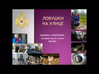 Безопасные каникулы с МЧС России часть 1