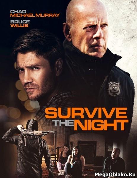 Дожить до утра [Расширенная версия] / Survive the Night [Extended Cut] (2020/WEB-DL/WEB-DLRip)