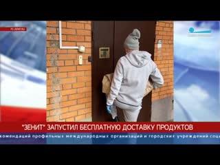 Андрей Аршавин доставил продукты болельщикам Зенита