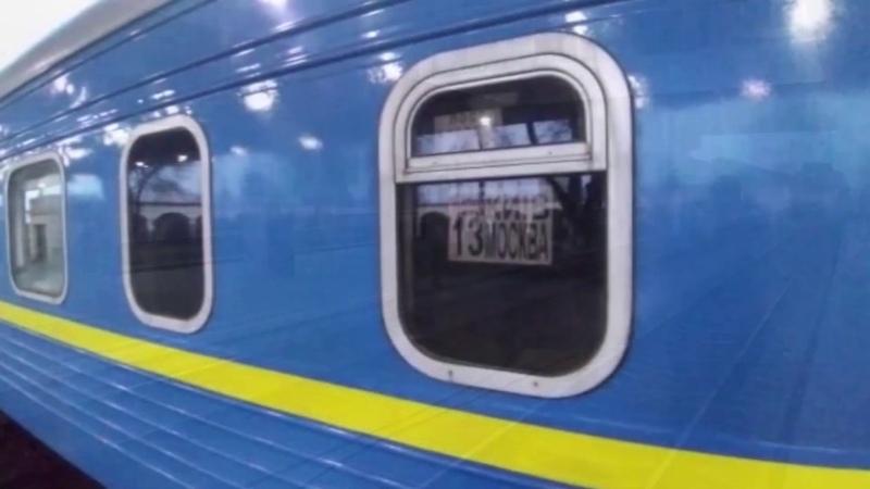 Прикордонники оформили поїзд Київ Москва на якому в Росію виїхало понад 700 осіб