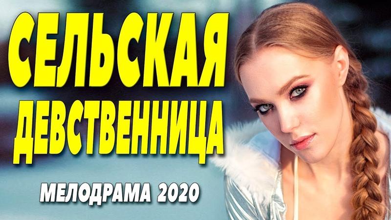 Шедевральный фильм 2020 [[ СЕЛЬСКАЯ ДЕВСТВЕННИЦА ]] Русские мелодрамы 2020 новинки HD 1080P