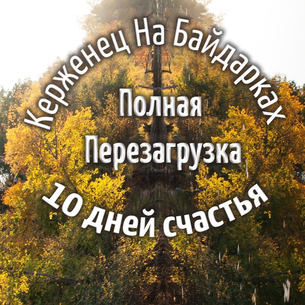Афиша Нижний Новгород 10-дневный байдарочный релакс-поход по Керженцу