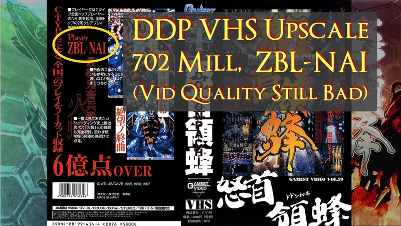 Dodonpachi VHS Rip - Highest Public Replay of C-S (UpscaledSharpened) - 702,458,640 - by ZBL-NAI