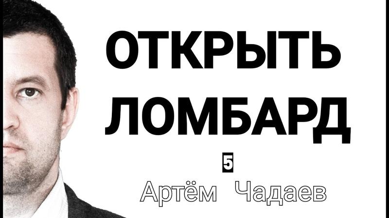 КАК ОТКРЫТЬ ЛОМБАРД Часть 5