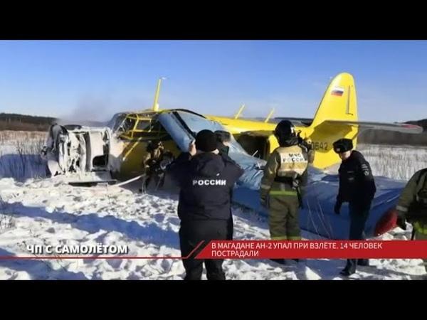 Крушение самолёта Ан 2 в Магадане попало на видео Съемка пассажиром упавшего самолета