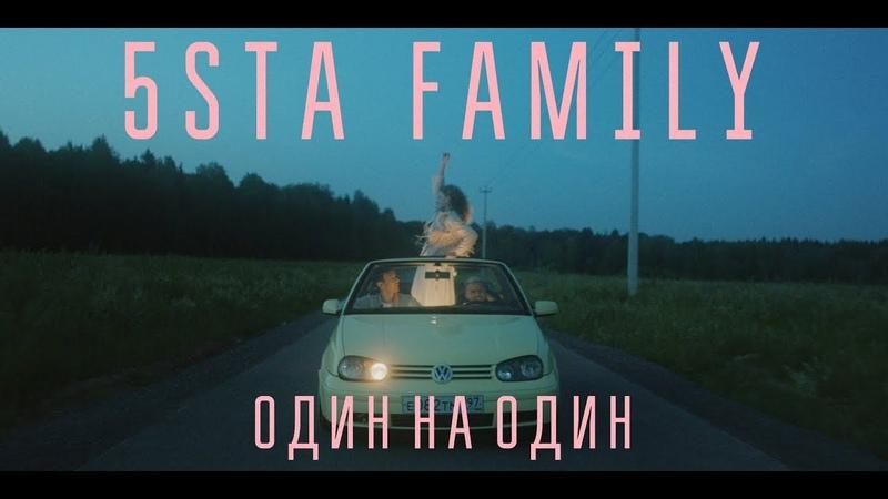 5sta Family Один на Один Премьера клипа 2019