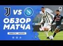 «Ювентус» – «Наполи». Обзор матча 07.04.2021
