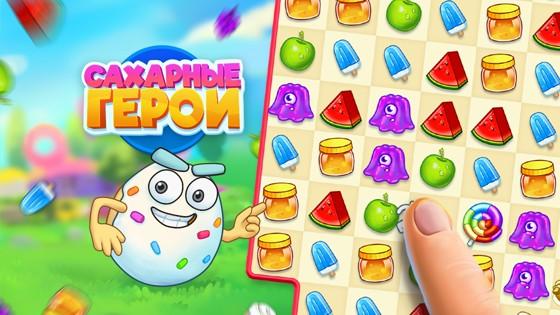 Сахарные Герои - головоломка три в ряд