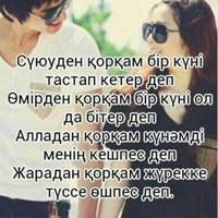 Фотография профиля Улбосын Уткелбаевой ВКонтакте