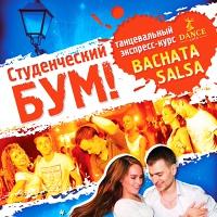 Логотип Танцы / Пятигорск / КМВ / Сальса и Бачата