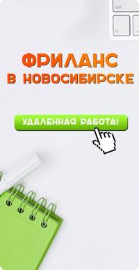 Дизайн фриланс новосибирск заявление в суд на фрилансера