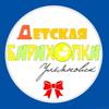 ДЕТСКАЯ БАРАХОЛКА | Детская одежда Ульяновск