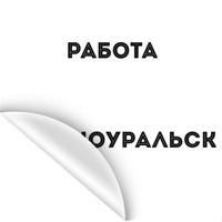 Работа онлайн красноуральск мурманск девушка модель работа
