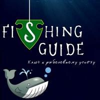 Фото Guide Fishing