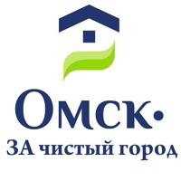 Логотип ОМСК - ЗА чистый город!