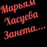 Фотография профиля Хасуевы Марьяма ВКонтакте