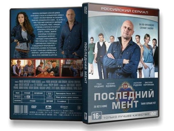 """Сериал """"Последний мент"""" (Все серии)."""