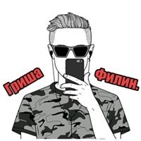 Филин Гриша