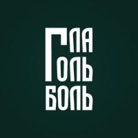 Логотип Стендап в Челябинске / ГЛАГОЛЬБОЛЬ