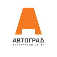 """Логотип Культурный Центр """"Автоград"""" / Тольятти"""