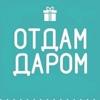 Отдам ДАРОМ  Ульяновск