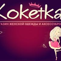 KOKETKA, г.Альметьевск