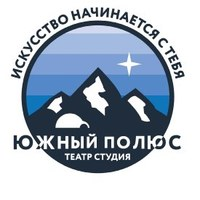 """Логотип Театральная студия """"Южный полюс"""" / Новосибирск"""
