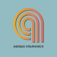 Логотип АФИША / СОБЫТИЯ / УЛЬЯНОВСК