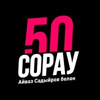 50 сорау