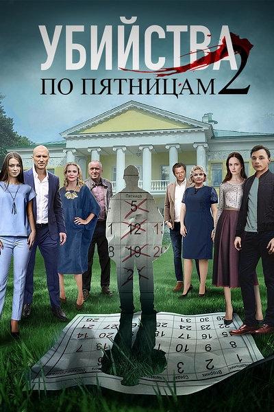 Детектив «Убийcтвa пo пятницaм 2» (2019) 1-4 серия из 4 HD