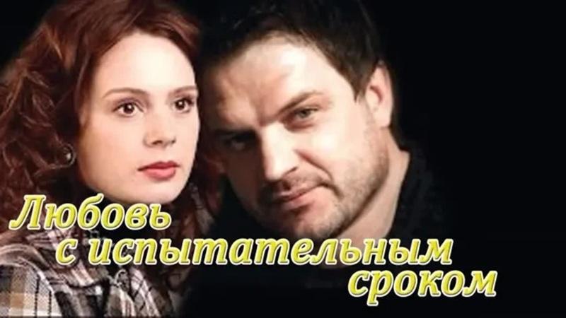 Любовь с испытательным сроком 2013 1 2 3 4 серия