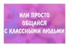 КЛИКАЙ СЮДА