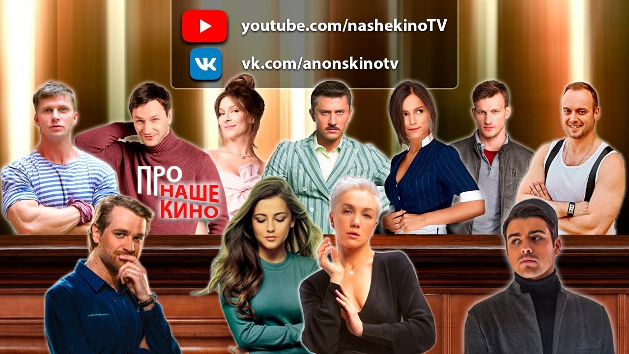 Рекомендуем группу наших друзей: Про Наше Кино - проект посвящен русским и украинским сериалам/фильмам и актерам.