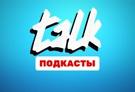 Подкасты шоу TALK