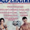 Адреналин Спортивный-Клуб