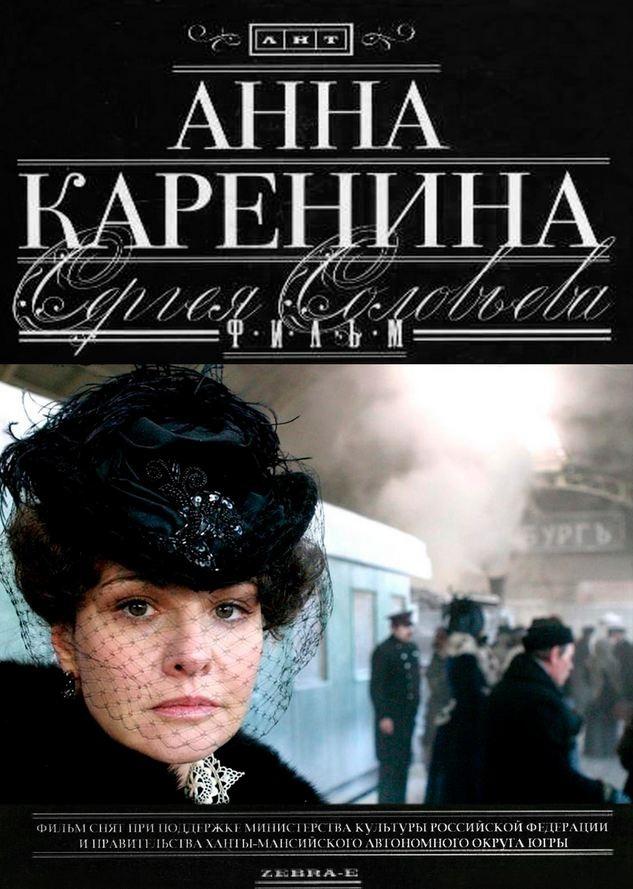 Драма «Aннa Kapeнинa» (2009) 1-5 серия из 5