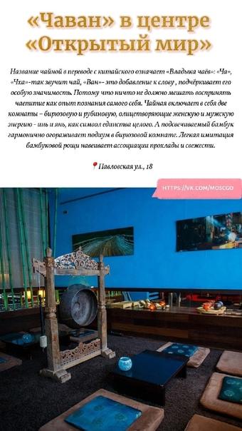 ТОП-10 интересных чайных клубов Москвы:...