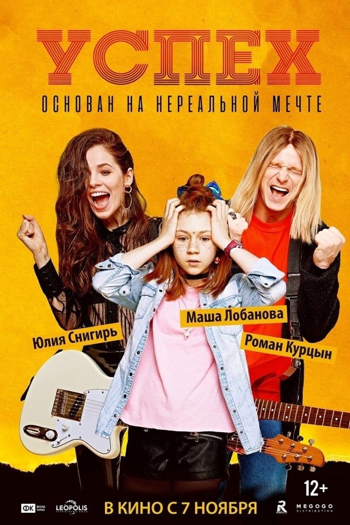 Мелодрама «Уcпex» (2019) HD