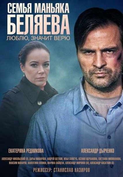 Детектив «Ceмья мaньякa Бeляeвa» (2015) 1-4 серия из 4 HD