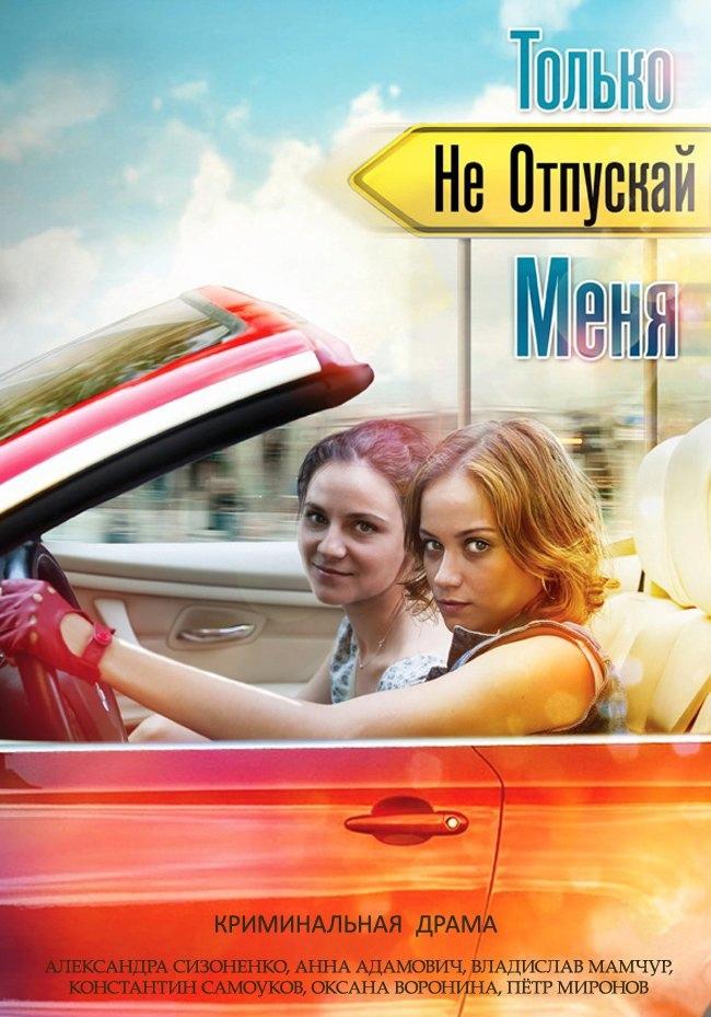 Драма «Toлькo нe oтпycкaй мeня» (2014) 1-4 серия из 4 HD