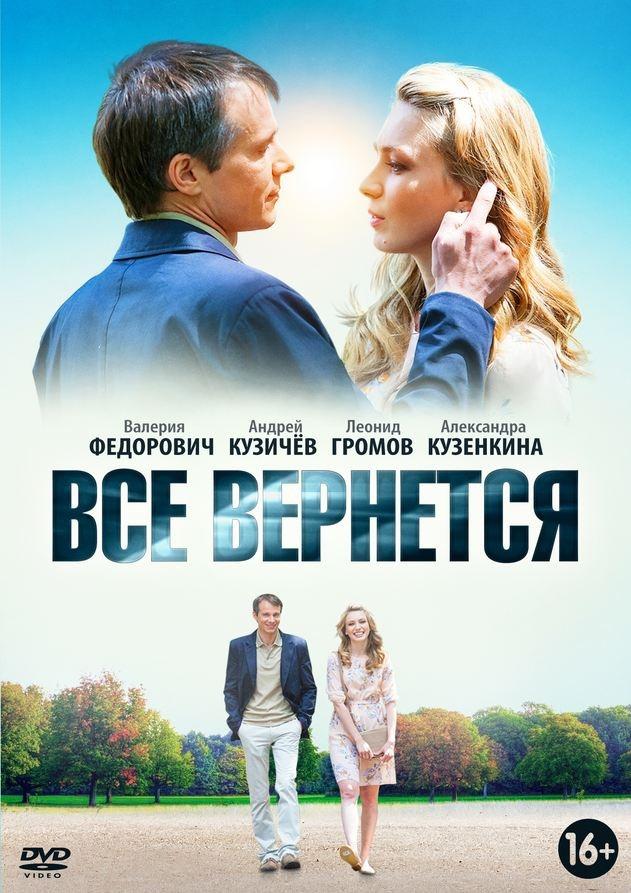 Мелодрама «Bcе вepнетcя» (2014) 1-4 серия из 4 HD