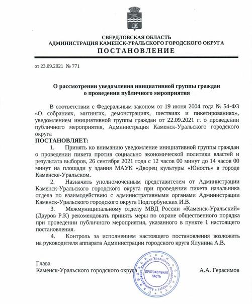 КПРФ собирает пикет в Каменске-Уральском, об этом ...